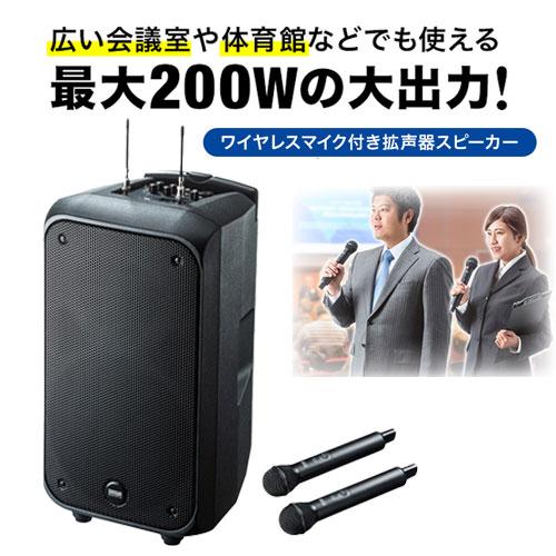 拡声器スピーカー ワイヤレスマイク付き MM-SPAMP8 サンワサプライ