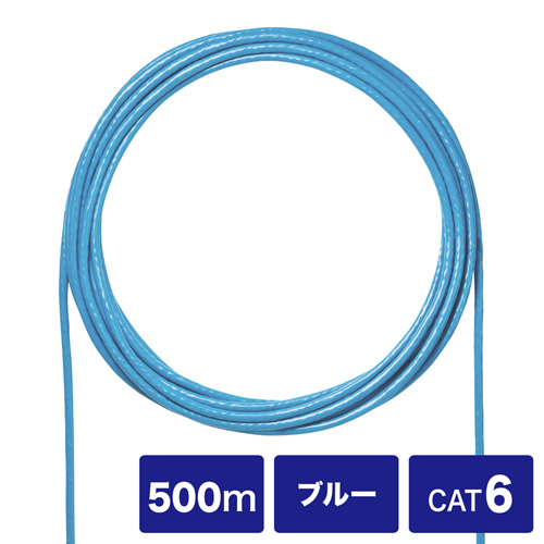 CAT6UTP単線ケーブルのみ 自作用 500m ブルー KB-C6T-CB500BL サンワサプライ