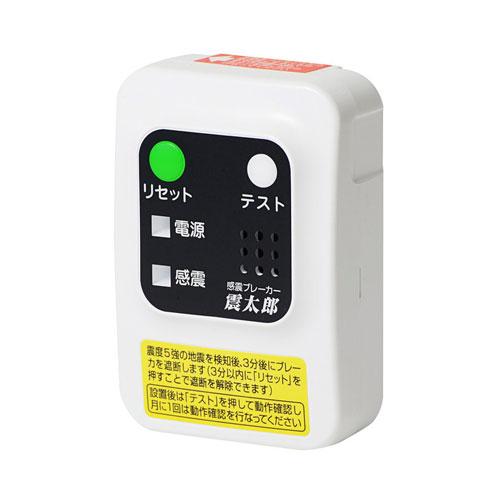 【訳あり 新品】感震ブレーカー(震太郎) ※箱にキズ、汚れあり X5029B01 サンワサプライ