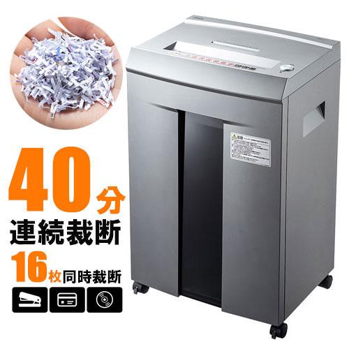 電動シュレッダー マイクロカット CD DVD 40分連続 16枚 PSD-M4016 サンワサプライ