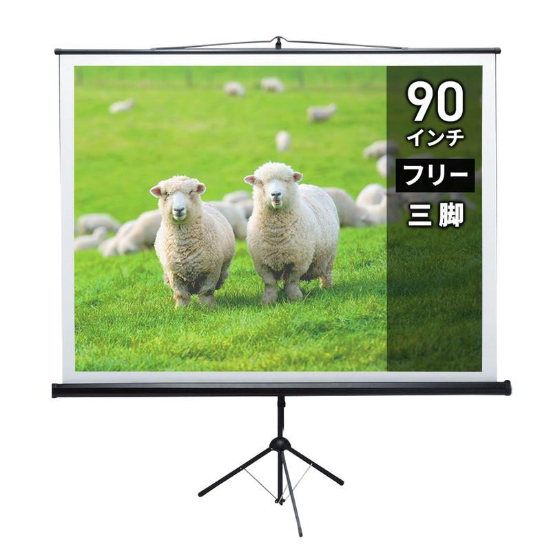 プロジェクタースクリーン 90インチ スタンド 三脚式 モバイル 4:3 PRS-S90 サンワサプライ