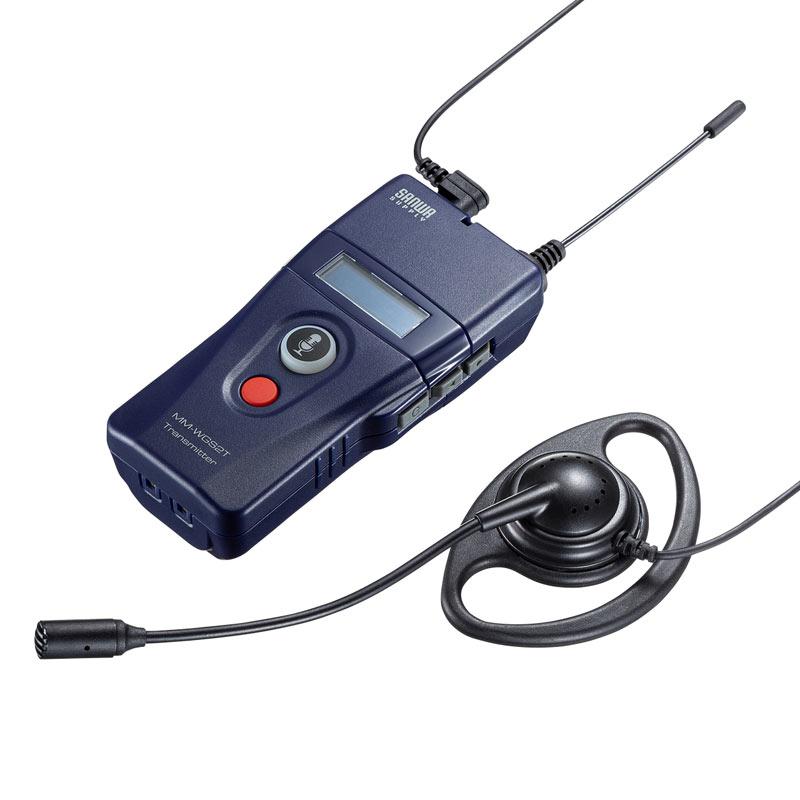 ワイヤレスガイドシステム 親機 無線 インカム イヤホン マイク ツアーガイド 首かけ 複数人 電池式 MM-WGS2T サンワサプライ