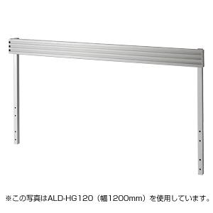 Aデスク用ハンギングバー W1600 Aデスクオプション部品 ALD-HG160 サンワサプライ