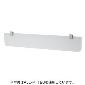 パーティション W1600用 Aデスクオプション部品 ALD-PT160 サンワサプライ