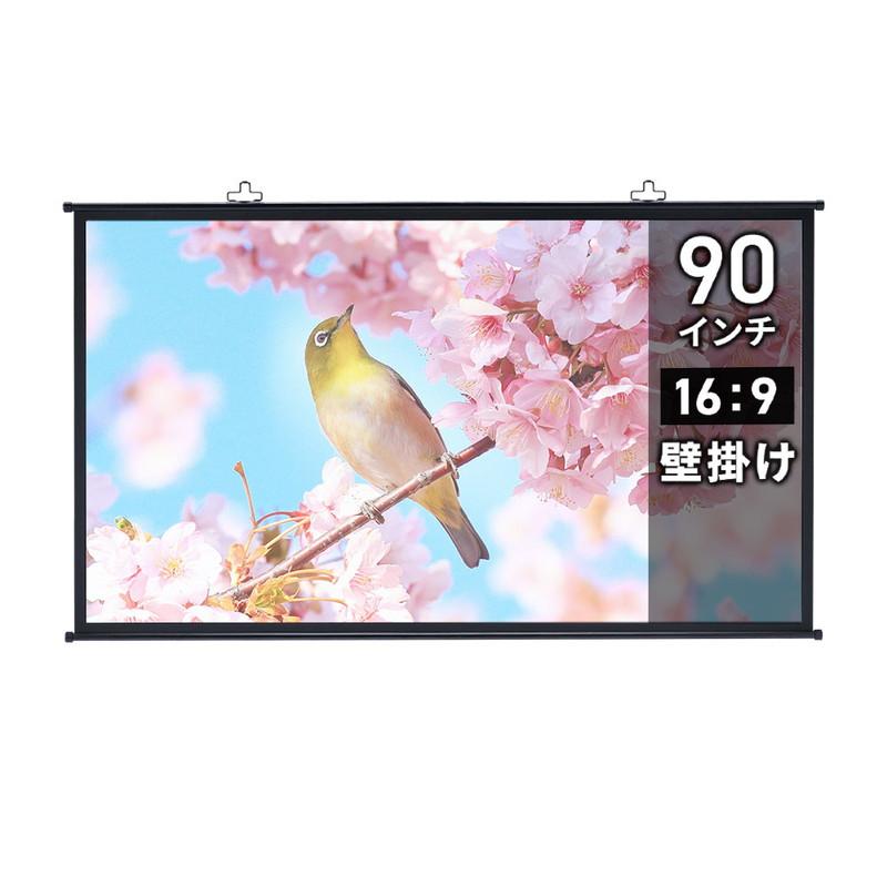 プロジェクタースクリーン 90インチ ワイド 壁掛け 吊り下げ 巻き取り モバイル 16:9 PRS-KBHD90 サンワサプライ