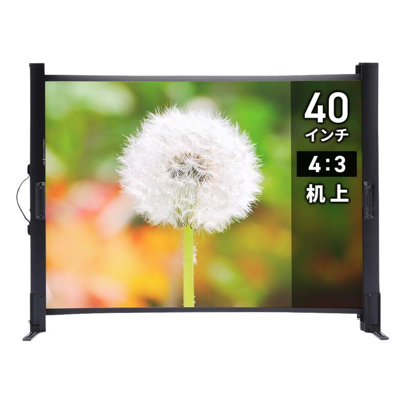 プロジェクタースクリーン 40インチ 自立式 卓上 机上 軽量 小型 モバイル PRS-M40 サンワサプライ