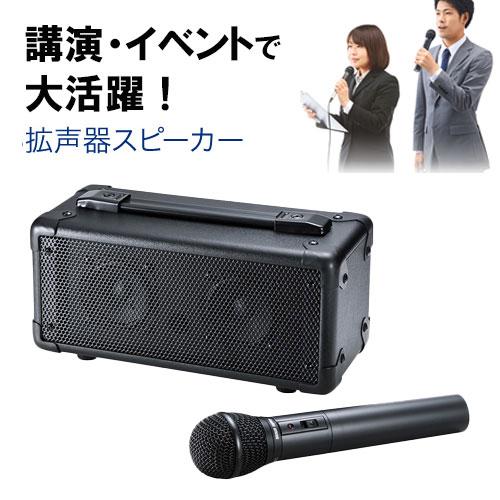 【訳あり 新品】拡声器スピーカー(ワイヤレス・マイク付き) MM-SPAMP4 サンワサプライ ※箱にキズ、汚れあり