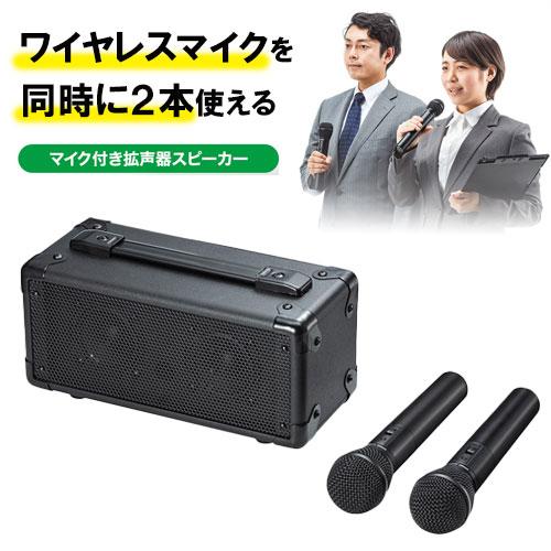 拡声器スピーカー ワイヤレスマイク2本付き 電池 AC電源両対応 収納バッグ付き MM-SPAMP7 サンワサプライ