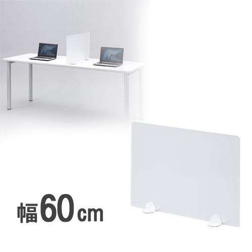 【訳あり 新品】デスクパネル(自立型・W600×D105×H450mm) SPT-DPJR60H サンワサプライ ※箱にキズ、汚れあり