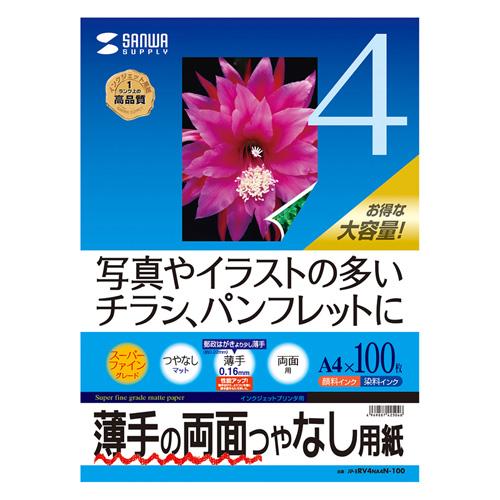 【訳あり 新品】 両面印刷紙 インクジェット対応 薄手 つやなしマット 100枚 A4 JP-ERV4NA4N-100 サンワサプライ