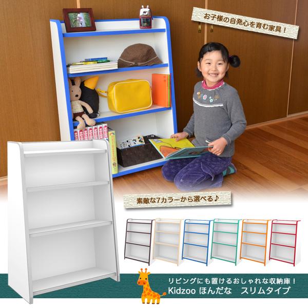 【びっくり特典あり】【送料無料】 Kidzoo ほんだな スリムタイプ 自発心を促す 日本製 絵本棚 収納 木製 絵本ラック カラフル 本棚 完成品 絵本収納