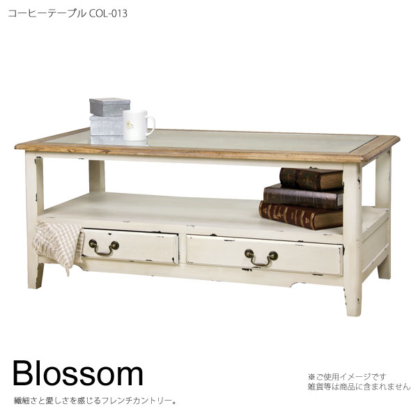 【送料無料】 コーヒーテーブル COL-013 センターテーブル 木製テーブル ローテーブル コーヒーテーブル ガラストップテーブル カントリー調 ブロッサムシリーズ