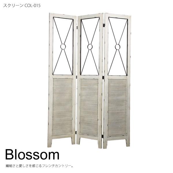 【送料無料】 スクリーン COL-015 【スクリーン】【ついたて】【木製スクリーン】【カントリー調】【ブロッサムシリーズ】