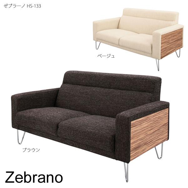 【送料無料】 ゼブラーノ HS-133 【リビングチェア】【2人掛けソファ】【ファブリックソファ】【ゼブラーノ】