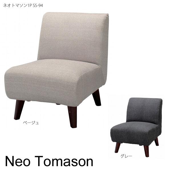 【送料無料】 ネオトマソン1P SS-94 【リビングチェア】【1人掛けチェア】【ファブリックチェア】【ネオトマソン】