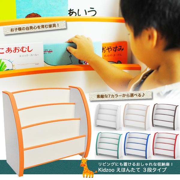 【びっくり特典あり】【送料無料】 Kidzoo えほんたて3段タイプ 自発心を促す 日本製 絵本棚 収納 木製 絵本ラック カラフル 完成品 絵本収納
