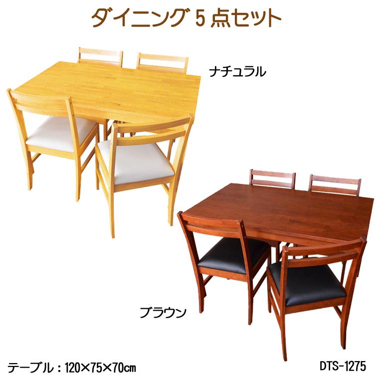 【送料無料】【赤字価格】 ダイニング5点セット K-DTS-1275 ダイニングセット 5点 テーブルセット シンプルテイスト おすすめ 木製