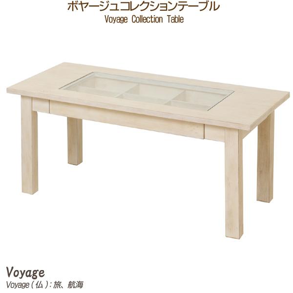 【送料無料】 ボヤージュ コレクションテーブル VOT-2473 【アンティークテーブル】【voyage】【木製テーブル】【収納テーブル】【リビング家具】【ローテーブル】