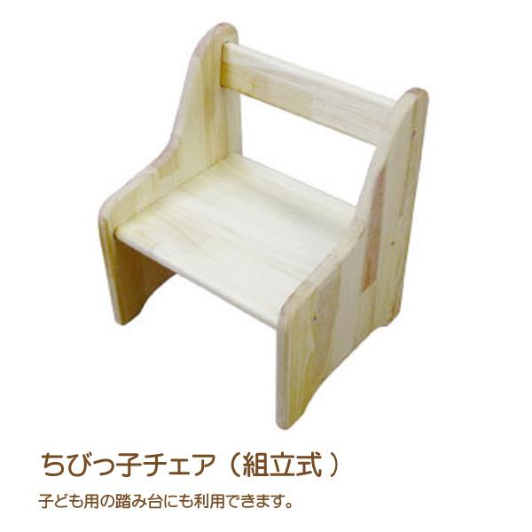子供家具 キッズチェア ローチェア 激安通販販売 木製椅子 誕生祝い 送料無料 人気 おすすめ ちびっ子チェア 組立式