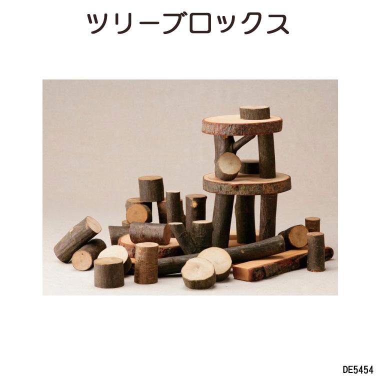 【送料無料】 ツリーブロックス DE5454 木製玩具 知育玩具 積み木 ギフト プレゼントに最適 デコア社