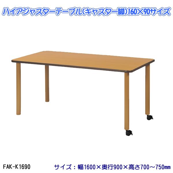 【送料無料】 ハイアジャスターテーブル(キャスター付) FAK-K1690 【ダイニングテーブル】【リビングテーブル】【業務用机】【会議テーブル】【福祉施設】【公共施設】