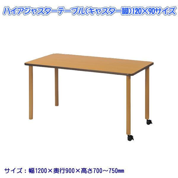 【送料無料】 ハイアジャスターテーブル(キャスター付) FAK-K1290 ダイニングテーブル リビングテーブル 業務用机 会議テーブル 福祉施設 公共施設