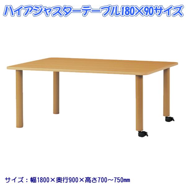 【送料無料】 ハイアジャスターテーブル(キャスター付) HAK-K1890 ダイニングテーブル リビングテーブル 業務用机 会議テーブル 福祉施設 公共施設