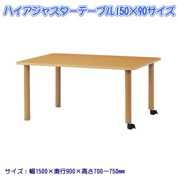 【送料無料】 ハイアジャスターテーブル(キャスター付) HAK-K1590 ダイニングテーブル リビングテーブル 業務用机 会議テーブル 福祉施設 公共施設