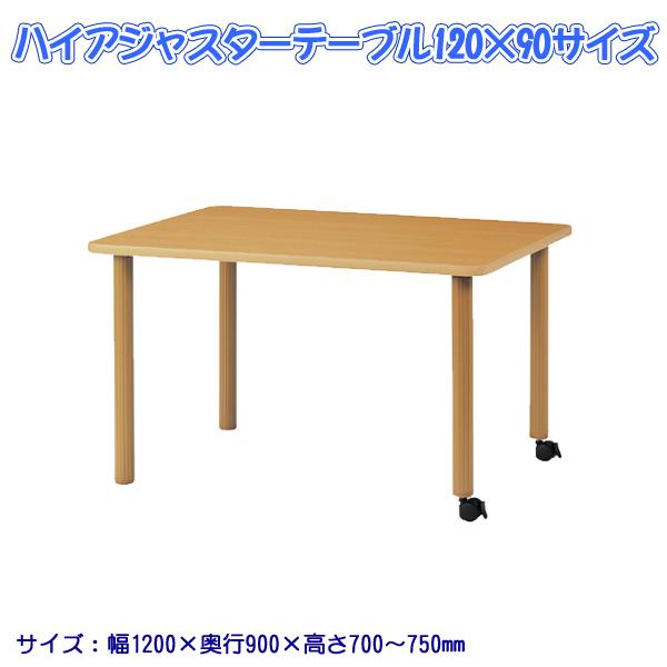 【送料無料】 ハイアジャスターテーブル(キャスター付) HAK-K1290 ダイニングテーブル リビングテーブル 業務用机 会議テーブル 福祉施設 公共施設