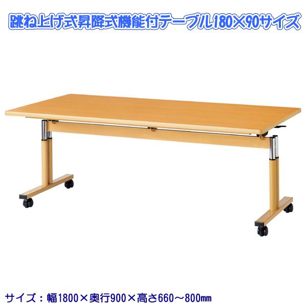 【送料無料】 跳ね上げ式昇降式機能付テーブル RK-F1890 ダイニングテーブル リビングテーブル 業務用机 会議テーブル 福祉施設 公共施設
