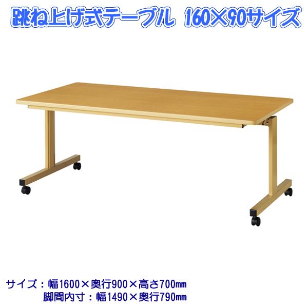 【送料無料】 跳ね上げ式テーブル TM-1690 ダイニングテーブル リビングテーブル 業務用机 会議テーブル 福祉施設 公共施設