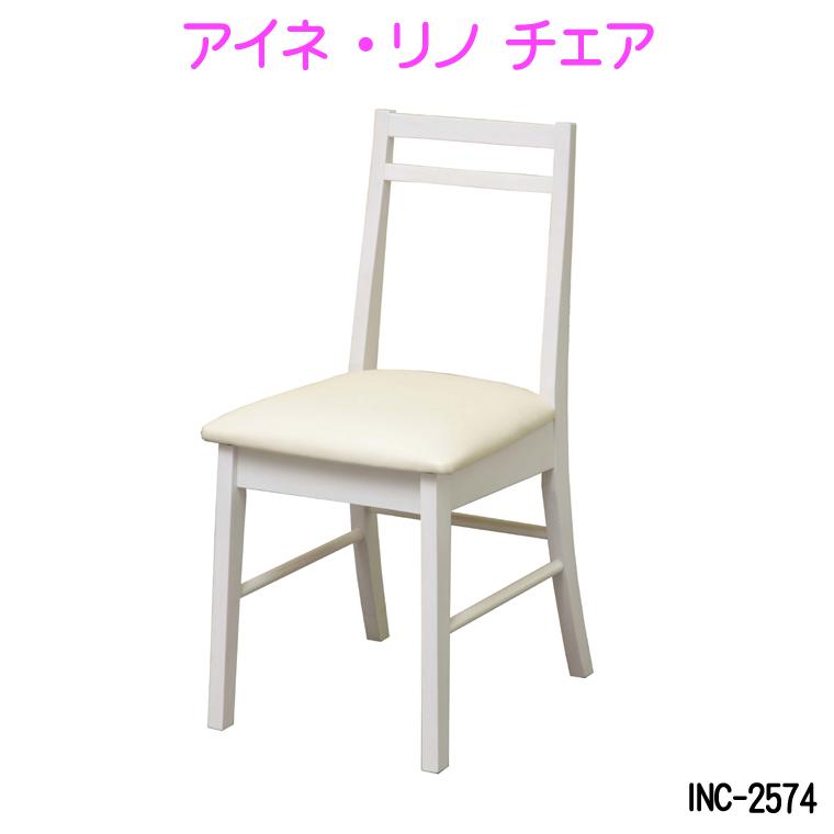 【びっくり特典あり】【送料無料】 アイネ・リノ チェア INC-2574WH アイネチェア 木製椅子 デスクチェア リビングチェア シンプルテイスト 北欧テイスト アイネシリーズ