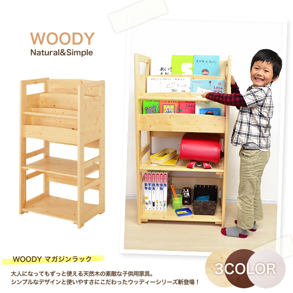 子供収納 ウッディーシリーズ ナチュラルシンプル 子供部屋 待望 子供家具 誕生祝い Woody 送料無料 引き出物 収納ラック マガジンラック