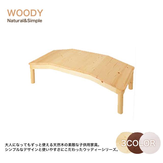 【びっくり特典あり】【送料無料】 Woody テーブル 【子供机】【ウッディーシリーズ】【ナチュラル&シンプル】【子供部屋】【木製テーブル】【ローテーブル】【誕生祝い】