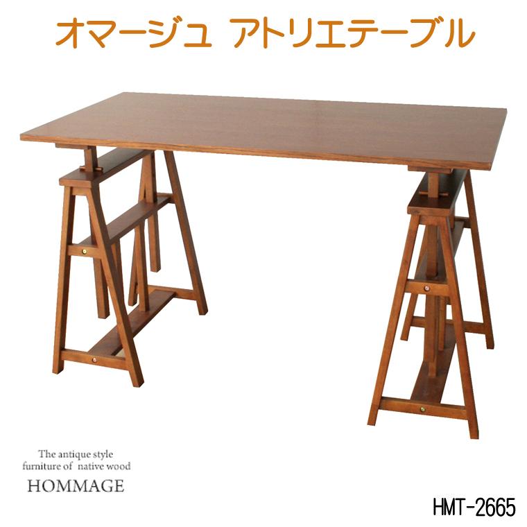 【送料無料】 オマージュ アトリエテーブル HMT-2665BR 木製デスク パソコンデスク リビングデスク hommage