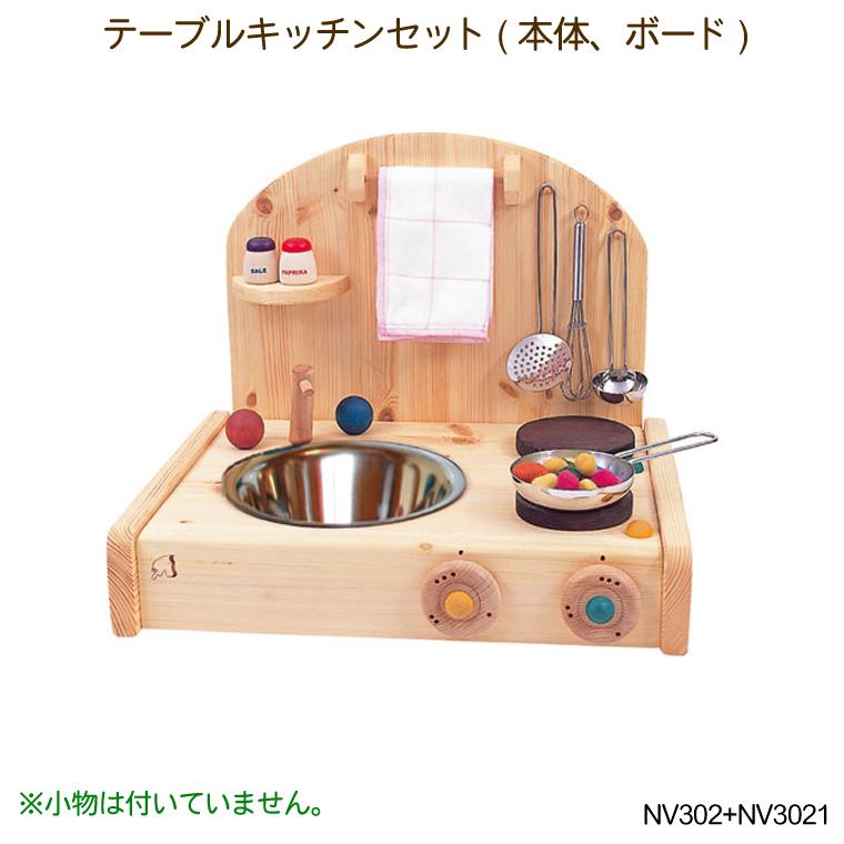【送料無料】 テーブルキッチンセット(本体、ボード)NV302+NV3021 知育玩具 木製玩具 ままごと遊び 子供用収納 キッチン遊び ごっこ遊び