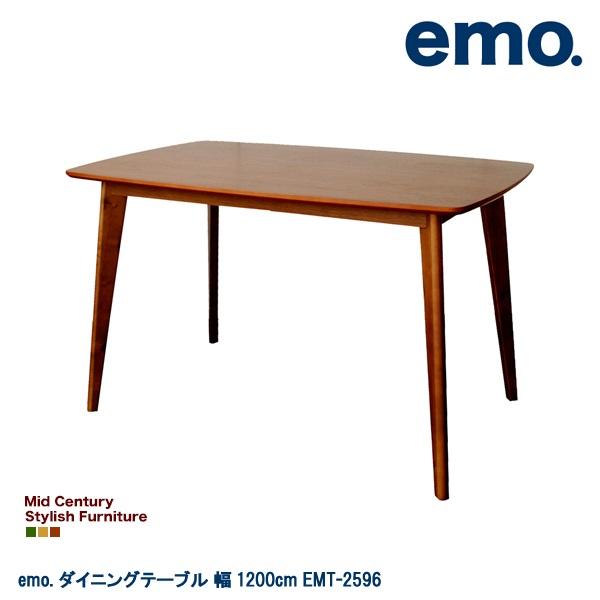 【送料無料】 emo.ダイニングテーブル1200サイズ EMT-2596BR エモ ダイニングテーブル ウォールナットテーブル 木製テーブル 木製机 在庫限り