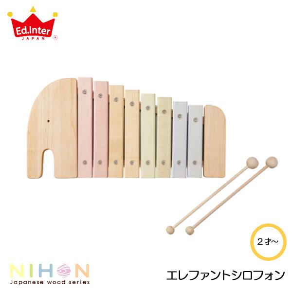 【びっくり特典あり】【送料無料】 エレファントシロフォン エドインター 知育玩具 教育玩具 木琴 楽器 シロホン 木製玩具 NIHONシリーズ 国産 日本製