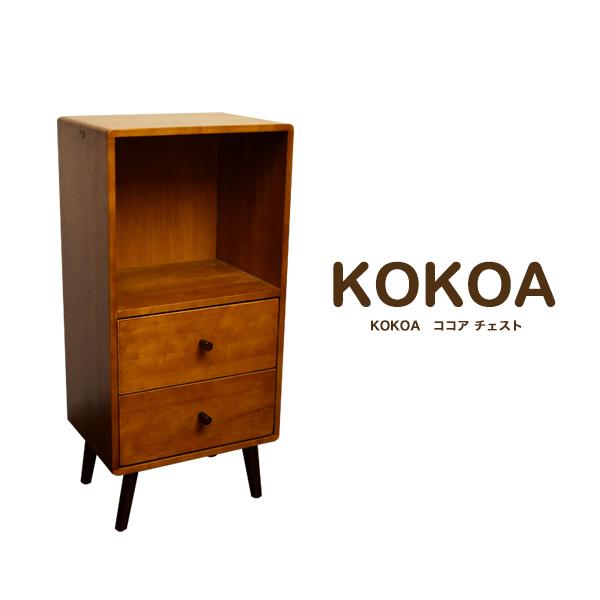 【送料無料】 ココア チェスト KOKOA-CH 収納家具 本棚 ブックラック 小物入れ