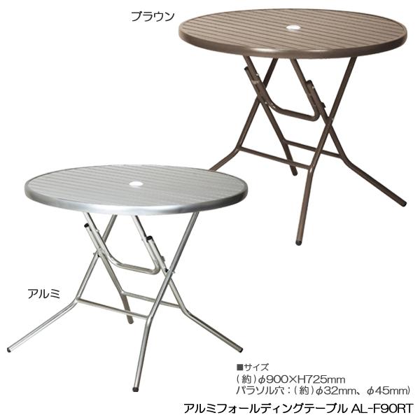 【送料無料】 アルミフォールディングテーブル AL-F90RT 屋外用家具 アウトドア エクステリア 屋外使用可能