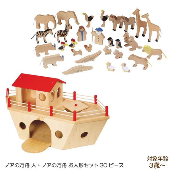 【送料無料】 ノアの方舟 大+ノアの方舟 お人形セット30ピース GOKI51933+GOKI53975 知育玩具 教育玩具 お人形遊び 木製玩具 goki