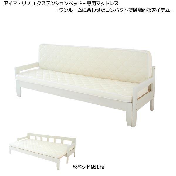 【送料無料】 アイネ・リノ エクステンションベッド+専用マットレス INB-2829+INB2830 シングルベッド ソファベッド 木製ベッド アイネシリーズ 北欧テイスト