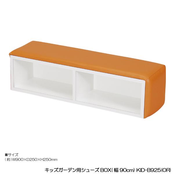 【送料無料】 キッズガーデン用シューズBOX(幅90cm) KID-B925(OR) キッズガーデン 子供ルーム 展示場家具 ショールーム