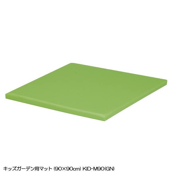 【送料無料】 キッズガーデン用マット(90×90cm) KID-M90(GN) キッズガーデン 子供ルーム 展示場家具 ショールーム