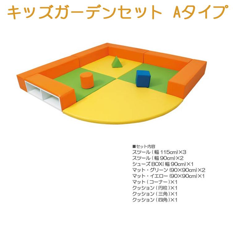 【送料無料】 キッズガーデンセット(Aタイプ) キッズガーデン 子供ルーム 展示場家具 ショールーム