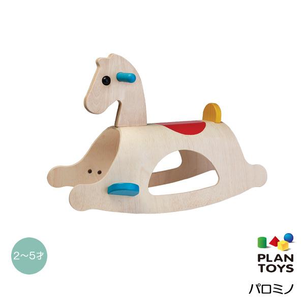 【びっくり特典あり】【送料無料】 パロミノ 3403 【知育玩具】【乗用玩具】