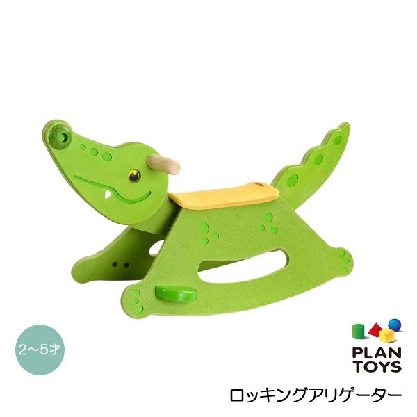 【びっくり特典あり】【送料無料】 ロッキングアリゲーター(ワニさんゆらゆら) 3609 【知育玩具】【乗用玩具】