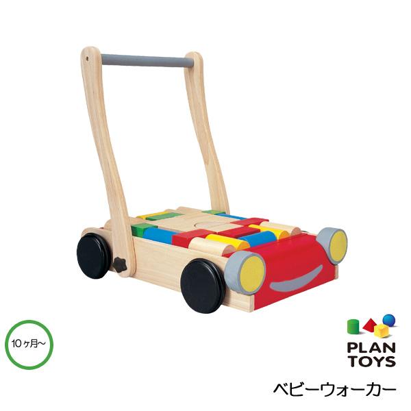 【びっくり特典あり】【送料無料】 ベビーウォーカー 5123 【知育玩具】【教育玩具】【積み木】