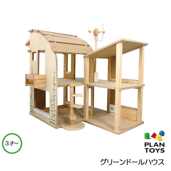 【びっくり特典あり】【送料無料】 グリーンドールハウス 7155 【知育玩具】【教育玩具】