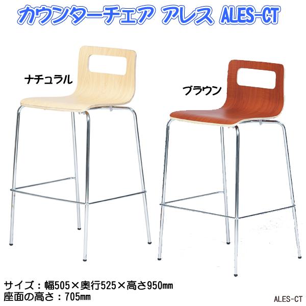 【送料無料】 カウンターチェア アレス ALES-CT ミーティングチェア 合板チェア オフィスチェア 業務用イス